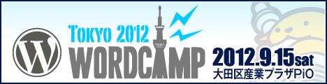 WordCamp Tokyo 2012が開催(しかもスタッフとして参加)!!
