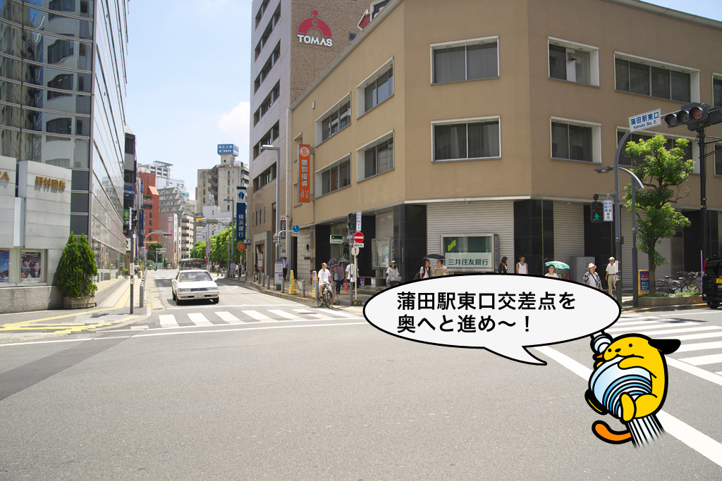 蒲田駅東口交差点を奥へと進め~!