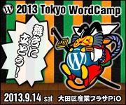 wordcamptokyo2013_banner_180x150