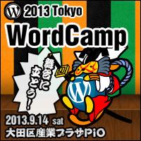 wordcamptokyo2013_banner_200x200