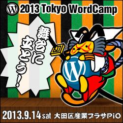 wordcamptokyo2013_banner_250x250