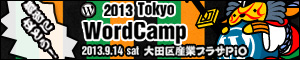 wordcamptokyo2013_banner_300x60