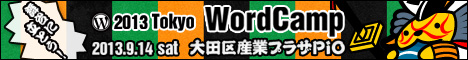wordcamptokyo2013_banner_468x60