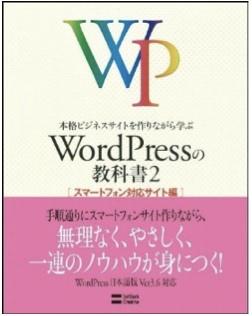 本格ビジネスサイトを作りながら学ぶ WordPressの教科書2 [スマートフォン対応サイト編]