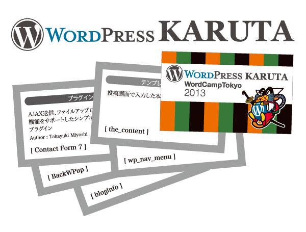 WordPress KARUTA