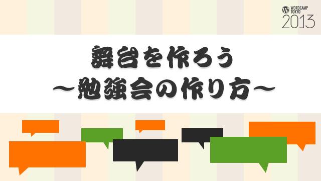 舞台を作ろう 〜勉強会の作り方〜
