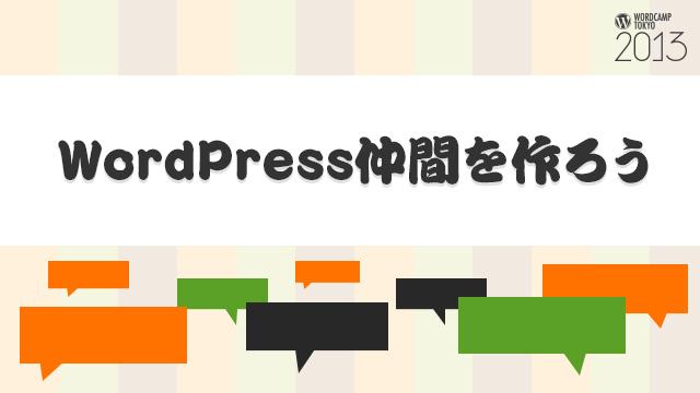 WordPress仲間を作ろう