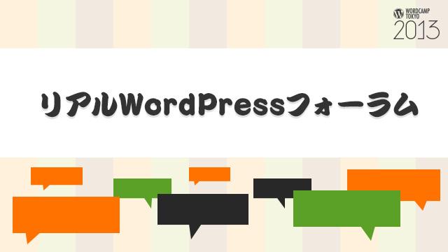 リアルWordPressフォーラム