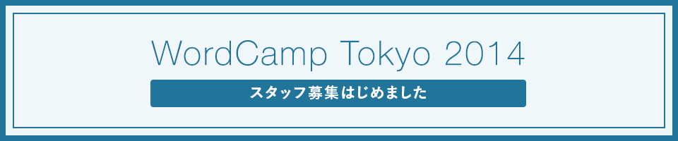 WordCamp Tokyo 2014 スタッフ募集はじめました