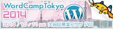 WordCampTokyo2014_banner_234x60