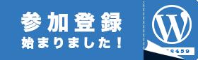 WordCamp Tokyo 2014 参加登録
