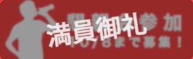 WordCamp Tokyo 2014 懇親会参加登録
