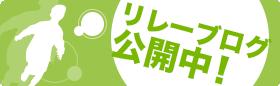 WordCamp Tokyo 2014 リレーブログ公開中