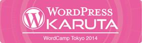 WordCamp Tokyo 2014 カルタ