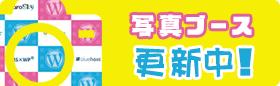 WordCamp Tokyo 2014 記念写真ブース