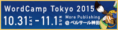 WordCampTokyo2015_banner_234x60