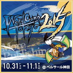 WordCampTokyo2015_banner_250x250