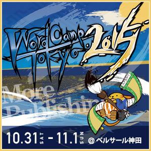 WordCamp Tokyo 2015 banner