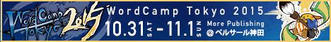WordCampTokyo2015_banner_468x60