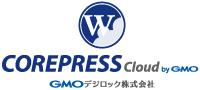 COREPRESS Cloud コアプレスクラウド