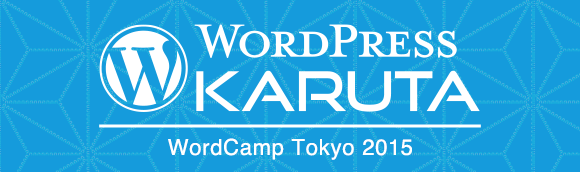 WordPress カルタ
