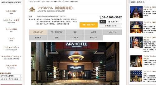 アパホテル〈新宿御苑前〉