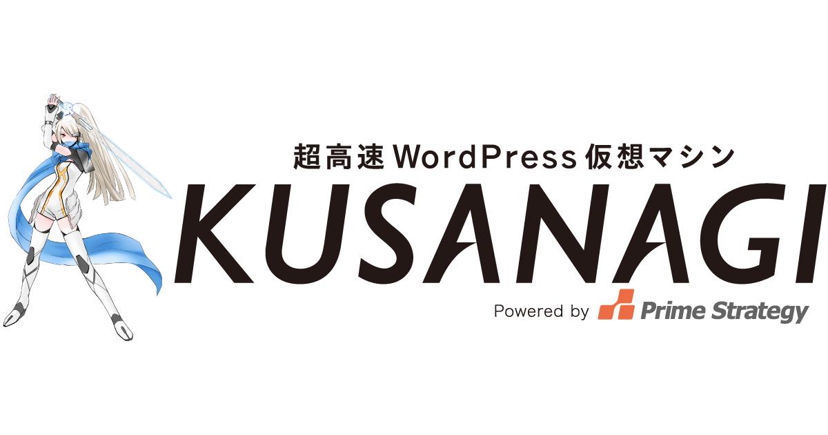kusanagi_jp_banner_OL_160722