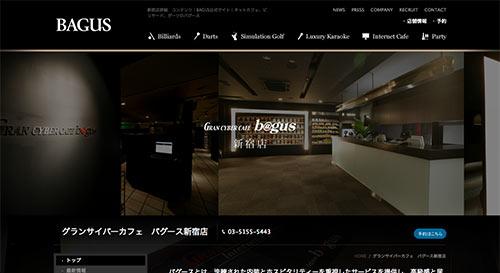 グランサイバーカフェバグース新宿店