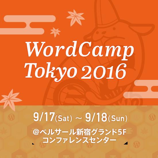 wct2016_badge