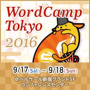 WordCamp Tokyo 2016 バナー