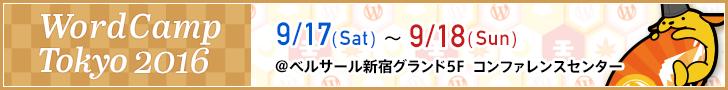 WordCamp Tokyo 2016 告知バナー