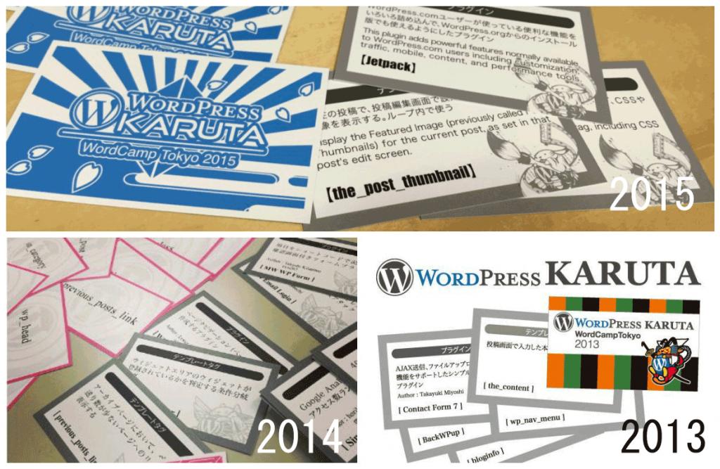 過去の WordPress カルタ