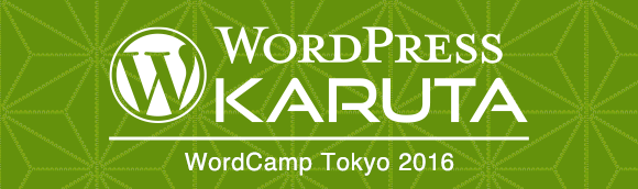 WordPress Karuta (カルタ)