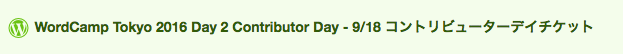 contributor-day-ticket