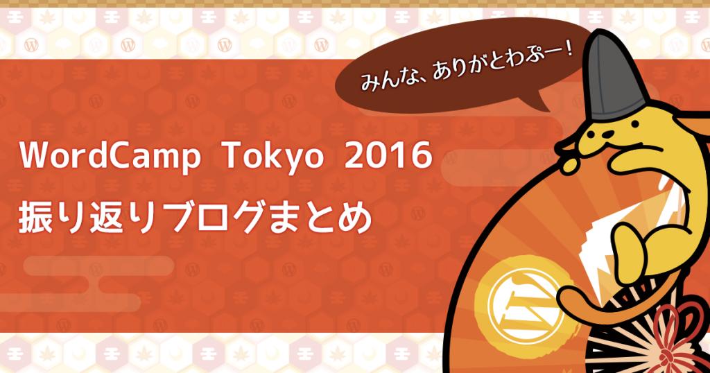 WordCamp Tokyo 2016 ふりかえりブログまとめ