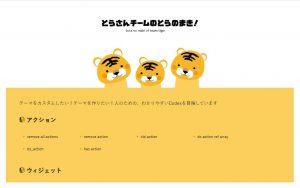 web_tiger
