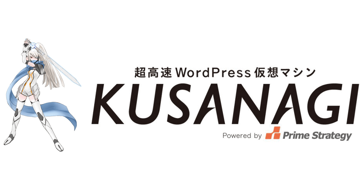 超高速WordPress仮想マシン「KUSANAGI」